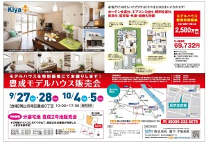 豊成オープハウス 広告