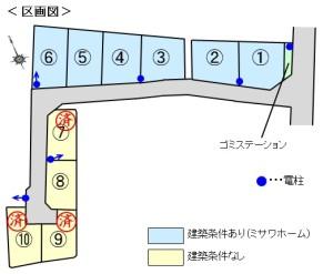 【区画図】長船(HP用)